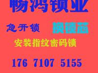 阳逻开锁公司,换锁电话17671075155
